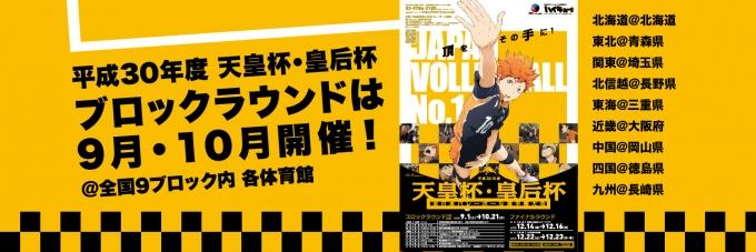 【開催情報】中国ブロックラウンド(9月8、9日)天皇杯・皇后杯