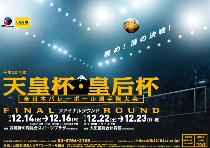 ファイナルラウンドポスターサポーターご協力のお願い~ファイナルラウンドのポスターで大会を盛り上げよう!~
