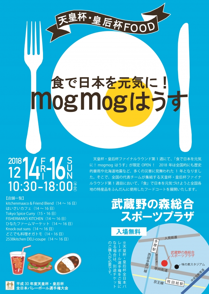 「食で日本を元気に! mogmogはうす」が武蔵野の森総合スポーツプラザでOPEN!